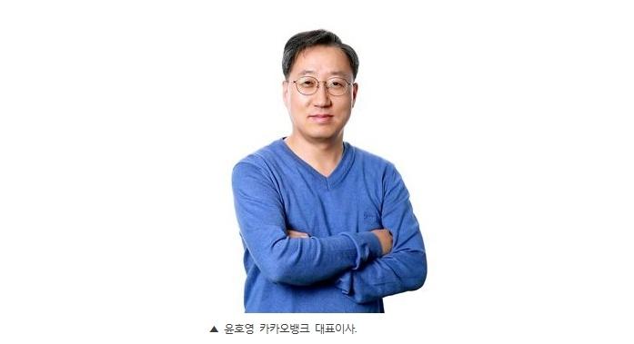 [TOP CEO 57] 윤호영 카카오뱅크 공동대표이사